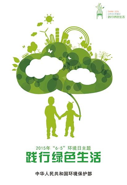 文明建设策划制作的公益广告和宣传挂图,举办环境日主题系列宣传活动.图片